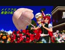 【第11回東方ニコ童祭】 メイフラは希望の虹