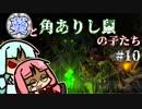 【TW:WH2】葵と角ありし鼠の子たち #10【VOICEROID実況】