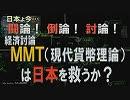 【経済討論】MMT(現代貨幣理論)は日本を救うか?[桜R1/7/6]