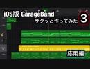 iOS版GarageBand【サクっと作って見た3】応用編