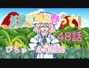 【第11回東方ニコ童祭】【ぴちゅーん幻想郷】48・妖夢ごはん作って!【東方アニメ】