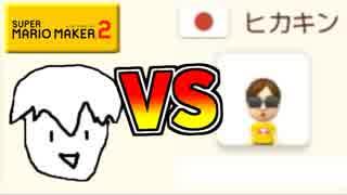 【実況】超大物youtuberを倒す マリオメーカー2大決戦!