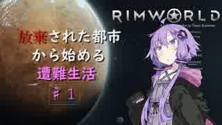 【RIMWORLD】放棄された都市から始める遭難生活♯1【VOICEROID実況】