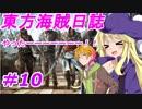 【自由な姫の海賊生活】東方海賊日誌:10日目【ゆっくり実況プレイ】