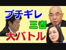 【報道特注】足立康史議員の暴走で休止に!百田尚樹氏と有本香氏大激怒