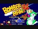 ボンバーマン94◆PCエンジンミニに入れ!02動物に乗れる革命的爆男【実況】