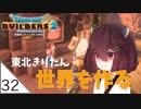 #32【ドラゴンクエストビルダーズ2】東北きりたん世界を作る【VOICEROID LIVE】