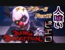 【ホラー】ピエロさんと戯れる 前編『Dark Deception』