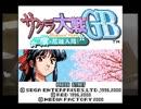 [BGM] [GBC] サクラ大戦GB 檄・花組入隊! [Sakura Wars GB]