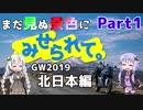 まだ見ぬ景色にみせられて。-GW2019北日本編- Part1【ゆづきず車載】