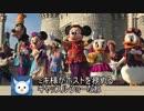 ゼロ君が行く!フロリダ ディズニーワールド Part.10 (マジックキングダム②)