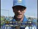 第90位:'94新外国人選手 3-3(日本ハム、中日、西武、ヤクルト編) thumbnail