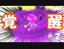 だいしゅき!わかばちゃん♡#2【splatoon2】