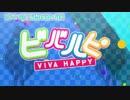 【ニコカラ】ビバハピ【off vocal】ミク コーラス