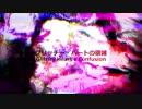 グリッチー・ハートの猥雑 / Juudenki ft. 初音ミク?