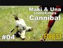 【TheForest】マキとウナと時々食人族 #04