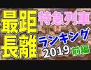 【鉄道豆知識】最も長く走る特に急がない列車2019前編 #14