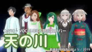 【CeVIO・VOCALOID】天の川【混声3部合唱カバー】