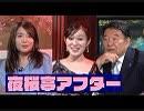 【夜桜亭日記 #100 after】水島総が視聴者の質問に答えます![桜R1/7/6]