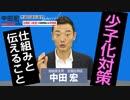 中チャン 参議院議員選挙スペシャル 少子化