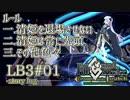 【FGO】清姫生存パ~story log~LB3#01 (2節-1~4節-2)