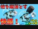【マリオメーカー2】殺意の波動に目覚めた男 キッズにリベンジ!