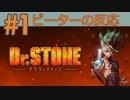 【海外の反応 アニメ】 ドクターストーン 1話 Dr. Stone ep 1 アニメリアクション
