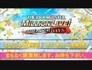 【アイマス生放送】ミリシタ2周年!サンキュー生配信!「アイドルマスター ミリオンライブ!シアターデイズ」