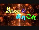 【第11回東方ニコ童祭】3ボスの新OPっぽいもの