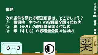 【箱盛】都道府県クイズ生活(36日目)2019年7月5日