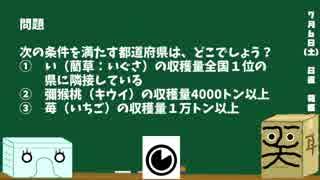 【箱盛】都道府県クイズ生活(37日目)2019年7月6日