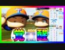 【Switch版実況パワフルプロ野球】奥居と二上でトレジャーモードpart4終【ゆっくり実況】