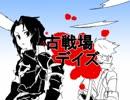 【人力グラブル+替え歌】古戦場デイズ【手描き】