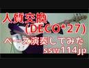 【ベース】人質交換(DECO*27)オッサンがスラップで演奏してみた 【TAB譜あります】
