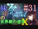 【世界樹の迷宮X】妹達の世界樹の迷宮X #31【VOICEROID実況】