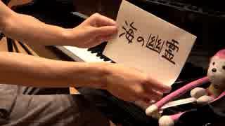 「海の幽霊」 を弾いてみた 【ピアノ】