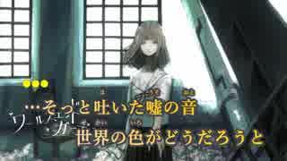 【ニコカラ】ワールズエンド・ガーデン《メレル》(On Vocal)