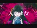 入水少女/U-Ma Feat.初音ミク【オリジナル】