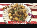 鯖をつぶして、香辛料と炒めるだけ!鯖缶と大豆のスパイシー炒め ~低糖質なうえにお酒にあうにくいやつw~