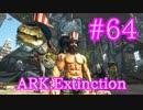 【ARK Extinction】夏イベント Summer Bash 2019!【Part64】【実況】