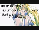 【Speedpaint】GUILTY GEAR-ミリア=レイジ/イラストメイキング - Illustration Making