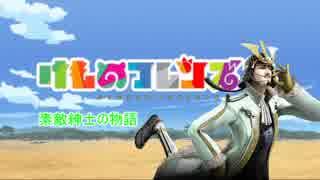 【けものフレンズ2】素敵紳士の物語 第1話