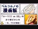 【漫画飯】「ユーリ!!! on ICE」のカツ丼ピロシキをプロが再現~