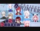 【第2回Project Winter】色んな視点で見る3戦目まとめ【雪山人狼】