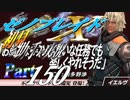 【ゼノブレイドX】初見と助手で実況Part150