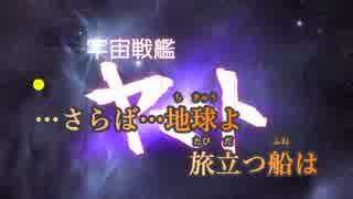 【ニコカラ】宇宙戦艦ヤマト《うらたぬき》(On Vocal)±0