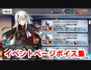 Fate/Grand Order 長尾景虎 イベントページボイス集
