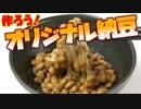 第50位:オリジナル納豆を作って食べよう!