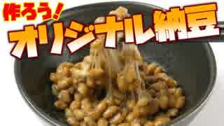 オリジナル納豆を作って食べよう!