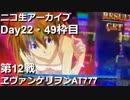 パチスロ ヱヴァンゲリヲンAT777【第12戦】リアル実践アーカイブ<49枠目>mizumo